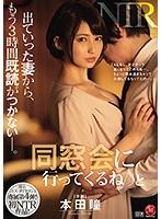 人妻の本田瞳は同窓会で泥酔し再会した男と成り行きでセックス