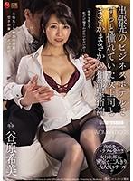 気品溢れる女上司の谷原希美が部下と出張先の相部屋で濃厚セックス