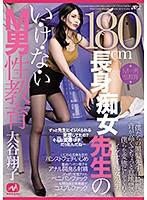 大谷翔子がパンスト美脚で翻弄しアナル開発してペニバンファック