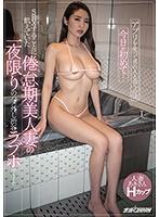 愛に飢えたHカップ人妻の瀬名ひかりと渋谷のラブホで生ハメ