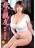 松本菜奈実が親友の息子を惜しげもなく晒された爆乳でセックス指導