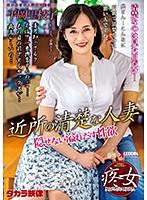 熟女妻の平岡里枝子は清楚な見た目とは裏腹に若い男と不倫セックス