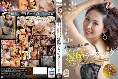 風俗嬢の佐田茉莉子が極上の熟女テクニックで心を込めてご奉仕