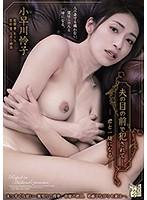 小早川怜子は傷心した男に優しく気遣うが夫の目の前でレイプされる