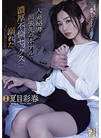 人妻秘書の夏目彩春と社長が本能のままに求め合う不倫セックス