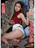 人妻の羽咲美亜は輪姦されローションプレイで従順なマゾに堕ちる
