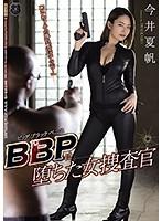 女捜査官の今井夏帆は身を投げ快感に耐え続け快楽に堕ちていく
