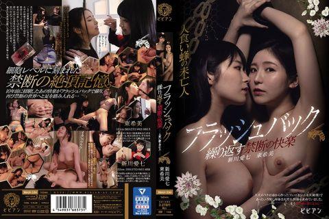 東希美は新川愛七に媚薬を飲まされ強引にレズセックスを強いられる