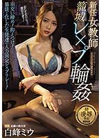 女教師の白峰ミウが暴徒化した生徒達に監禁されて連続レイプ