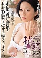 人妻の平井栞奈は醜い男の精液を飲まされ快楽に理性を蝕まれる