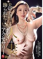 人妻の木下凛々子は淫猥なボディアクセサリーを纏いメスに豹変する
