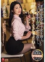 美熟女上司の北条麻妃は部下を誘惑し裏の顔を魅せる絶倫セックス