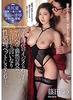 デリヘルで働いてる人妻の篠田ゆうは脅され肉便器のように扱われる