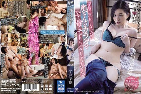 美人妻の平井栞奈は家賃返済の担保として大家の性処理をする