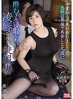 黒い喪服と黒ストッキング姿の奥田咲は葬儀で凌辱され堕ちていく