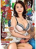義母の佐倉由美子がオンナの色香を甦らせて娘婿を無意識に誘惑