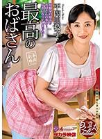 平岡里枝子は青年を慰めるつもりがMに目覚め拘束調教される