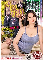 義母の翔田千里は娘が入院中に熟女の色気で婿を誘惑して濃厚キス