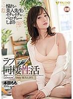 生徒が美人女教師の本田ももにセックスを教えるラブラブ同棲性活