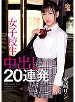 家出女子校生の宮崎リンは居場所と引き換えに性の捌け口にされる