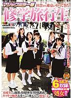 田舎娘が修学旅行で東京に来てマジックミラー号でバージン喪失