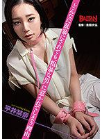 平井栞奈を人格崩壊するほどのハード調教でメス犬に仕立てる