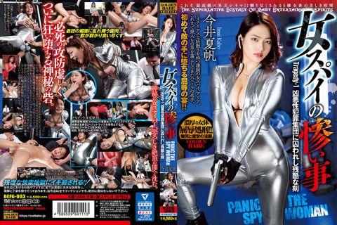 女スパイの今井夏帆はキャットスーツを脱がされ快楽拷問でイキ狂う
