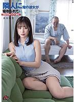 美谷朱里は隣人にオナニーを覗かれ言いなり性処理ペットと化す
