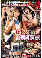 女子校生の加賀美さらを拘束して絶対服従の性奴隷に調教する