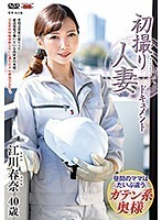 ガテン系人妻の江川春奈は作業服姿で男根を舐めあげ優しくご奉仕