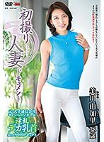 熟女妻の美川由加里がスタイル抜群のボディを突かれイキまくる