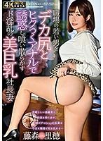 社長夫人の藤森里穂は若手社員を仕事中に呼び出し生ハメ中出し性交
