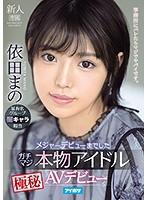 依田まのがアイドルからAV女優に転身して変態プレイで悶絶アクメ