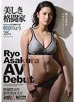 美しき格闘家の朝倉りょうはAVデビューして筋肉美ボディを披露