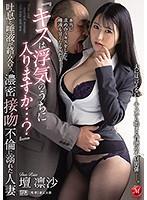 人妻の壇凛沙はキスだけの関係が一線を越えて不倫接吻性交に溺れる