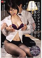 女上司の本田瞳と相部屋になり高鳴る鼓動を抑えられず襲いかかる