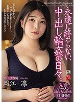 岡江凛は悪意に満ちた自宅輪姦ショーで何度も精子を注がれ続ける