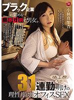 熟女OLの小林真梨香はベタつく素肌と蒸れたパンストで男を惑わす