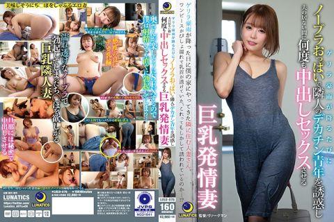 浜崎真緒はびしょ濡れワンピースから透ける乳首で勃起させる巨乳妻