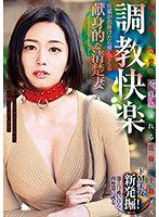三十路ドM人妻の平井栞奈を首輪で牝犬に堕として肉便器調教