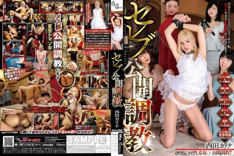セレブお嬢様の西田カリナが同性に全裸にされて公開調教される
