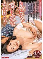 義母の佐倉由美子は爆乳に纏うシミーズ姿で無意識に娘婿を挑発