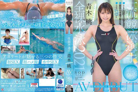 競泳選手の青木桃が競泳水着を脱ぎ捨て美しい肉体を披露する