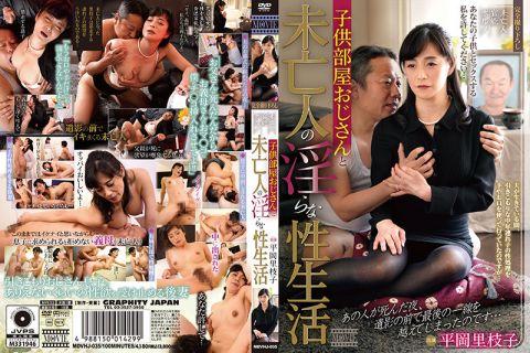 未亡人になった平岡里枝子は義理の息子の性処理をさせられる