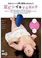 乳首いじりの快感でビクンと身体をのけ反らせ絶頂を迎える女の子