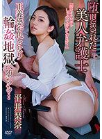 美人弁護士の平井栞奈は男達にレイプされイキ狂いマゾ本性を晒す
