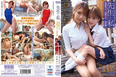 女教師の木下ひまりと女子校生の永瀬ゆいが競泳水着着衣レズ