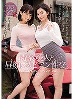 セレブママ同士の平井栞奈と月乃ルナが欲望のままにレズセックス