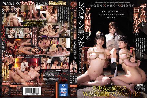 レズビアン少女の永瀬ゆいが二人の巨乳デカ尻少女をドM調教する