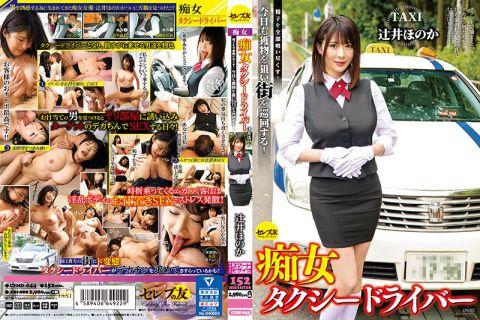 辻井ほのかがタクシードライバーになって獲物を求めて痴女る
